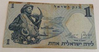 Billete Israeli 1 Lira. 1958/5718. Usado/circulada. Ved Foto.