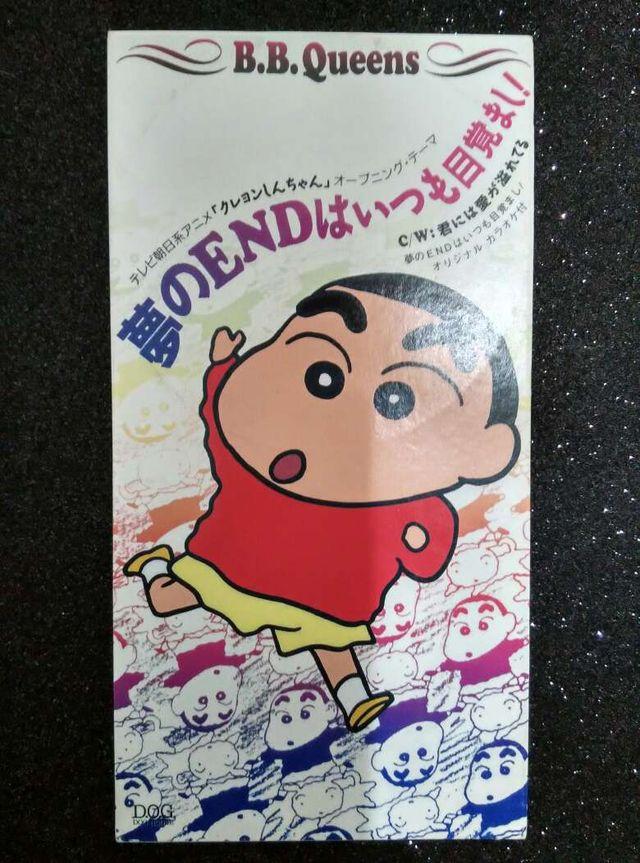 Single Yume no End wa Itsumo Mezamashi! de Shin- Chan (CD formato mini)