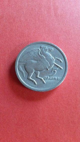 Moneda griega de 5 Dracmas