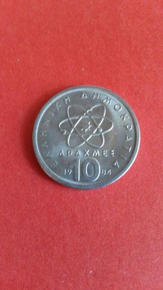 Moneda griega de 10 Dracmas