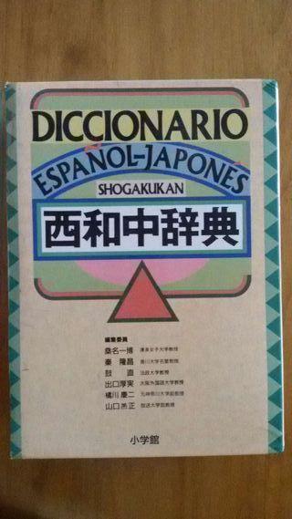 DICCIONARIO ESPAÑOL- JAPONÉS