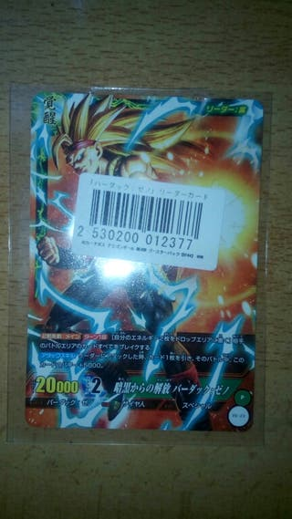 IC Carddaas Dragon Ball Promo Bardock Super Saiyan 3