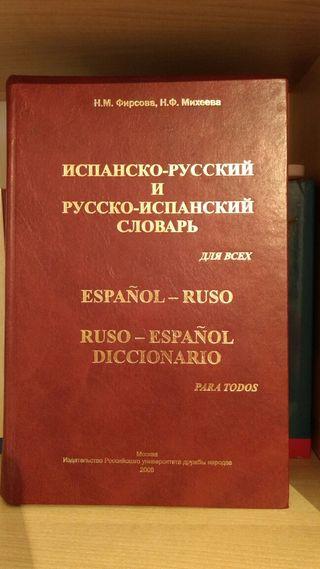 Diccionario español-ruso, ruso-español