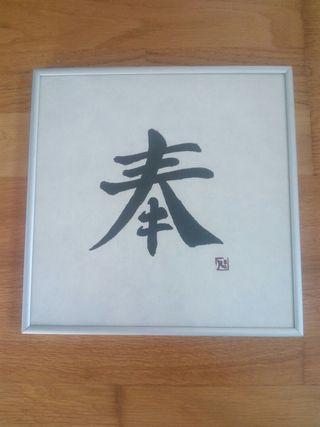 Cuadro Japonés
