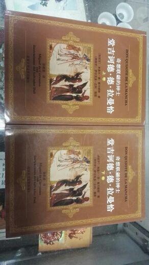 libro de Don Quijote en chino