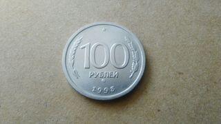moneda 100 rublos de Rusia