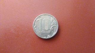 moneda 10 rublos Rusia