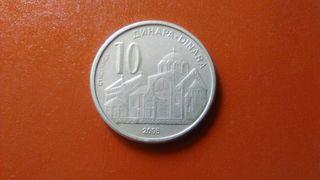 moneda de Serbia 2005