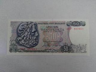 billete de grecia