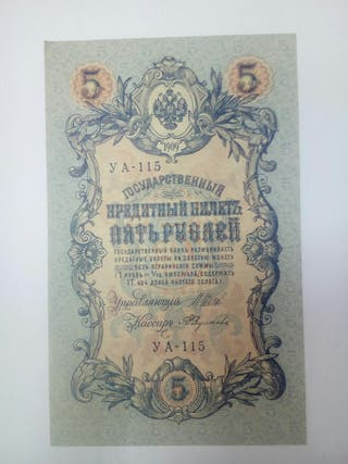 billete ruso 5 rublos
