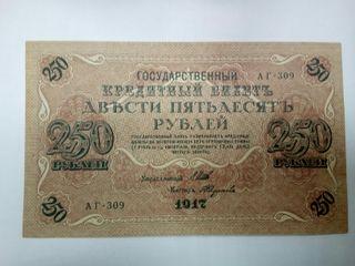 billete ruso 1917