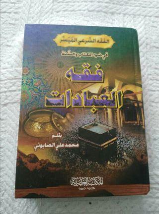 libro en arabe