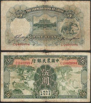 CHINA - 5 yuan 1934 P# 458a Farmers Bank - billete