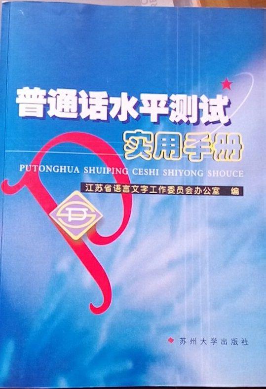 Libro: Manual para Examen de Nivel de Mandarin