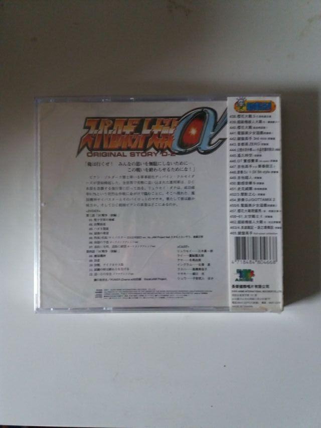 cd musica super robot sin abrir