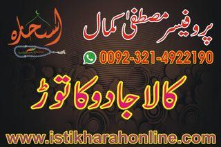Online Istikhara Dua Center