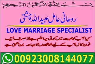 Taweez For Powerful Love | Love And Marriage