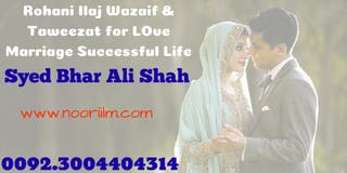 Rohani Ilaj Wazaif & Taweezat for Successful Life