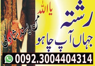 Rohani Ilaj Wazaif & Taweezat for Successful Life