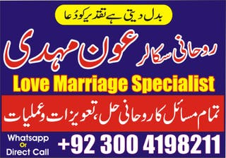 Husband Wife Love Astrology-Love Marriage Problems