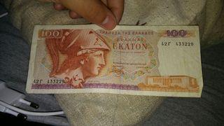 billete griego para coleccionista