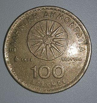 Moneda Griega 100 apaxme