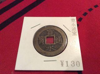 Moneda japonesa antigua