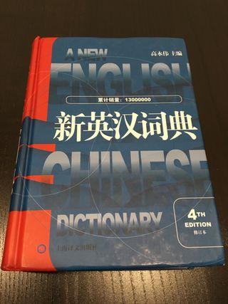 Diccionario inglés-chino