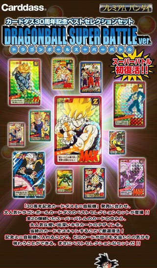 Carddass Super Battle 30th Anniversary