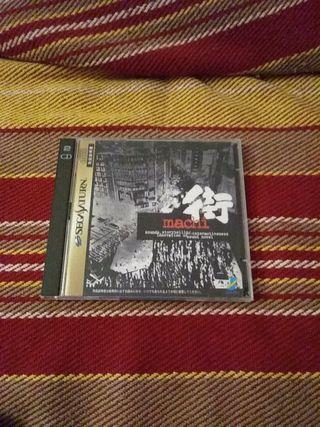 Sound Novel Machi Sega Saturn