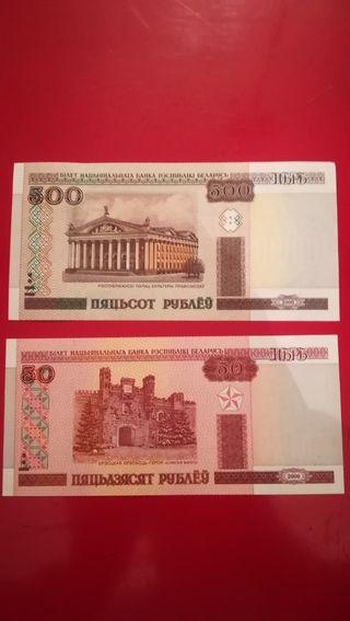 Billetes de Bielorrusia