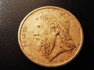 Moneda griega 50 dracmas