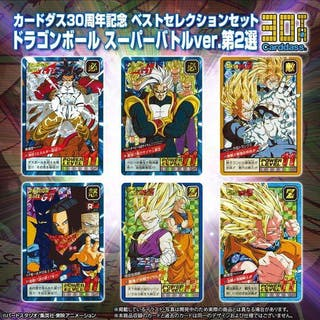 Carddass Super Battle 30th anniversary vol. 2