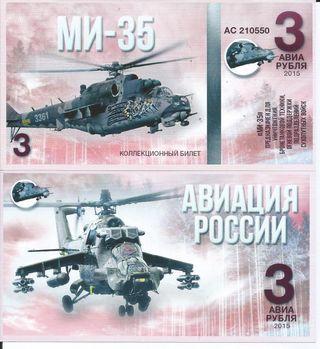RUSIA BILLETE FANTASIA 3 HELICOPTEROS DE COMBATE