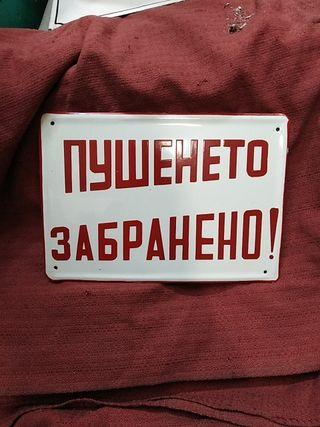 Placa metálica esmaltada. en cirilico