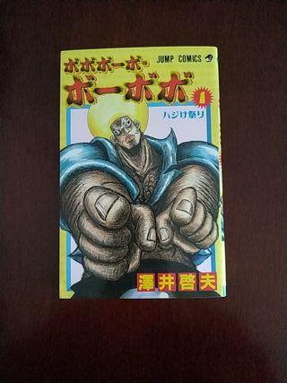 Bobobo Tomo 1 japonés