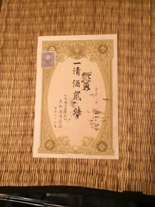 Raro billete o documento Japón.