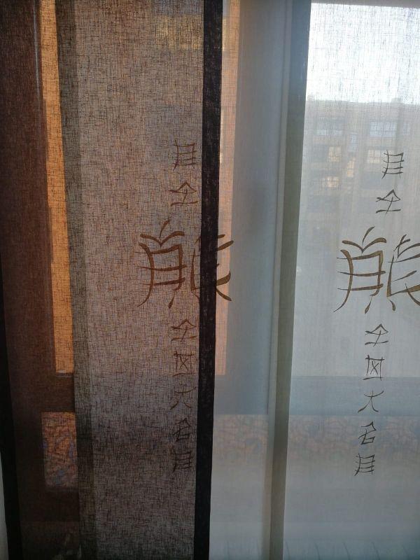 Panel japonés en lino marfil y chocolate
