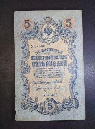 5 rublos Rusia Imperial.