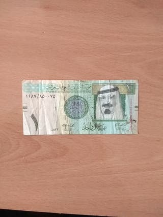 billete de Arabia saudí