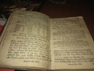 Libro en hebreo