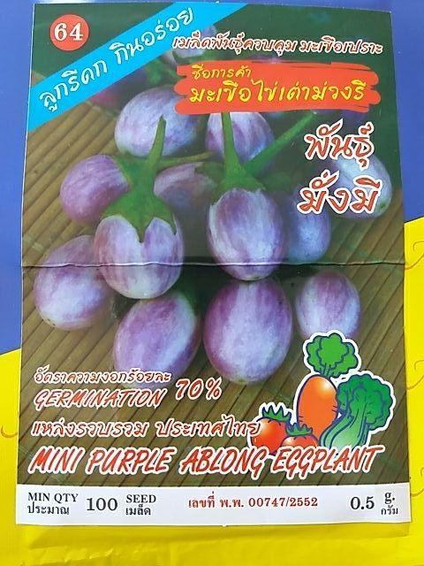 Semilla Mini Berenjena Morada Tailandia
