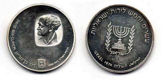 MONEDA PLATA ISRAEL 25 LIROT 1974 DAVID BEN GURION