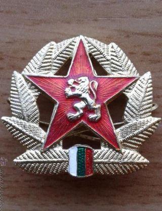 INSIGNIA DE GORRA BULGARIA COMUNISTA