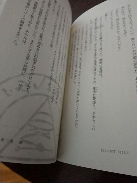 Silent Hill novela del videojuego