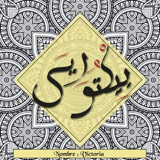 Regala nombre en Arabe