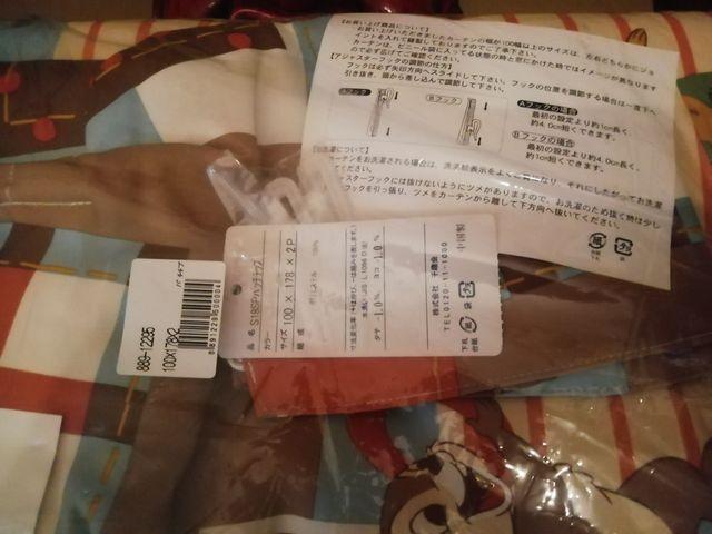 Cortinas Disney Japonesas Chip y Chop.