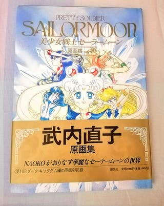 SAILOR MOON ARTBOOK Vol. I
