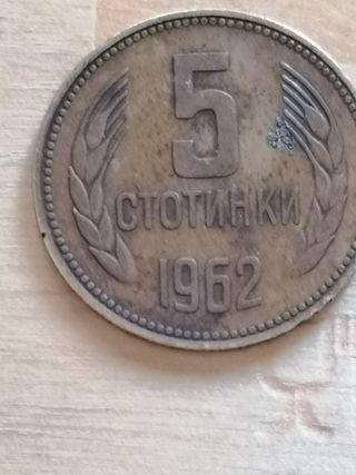 moneda de 5 centavos búlgaro
