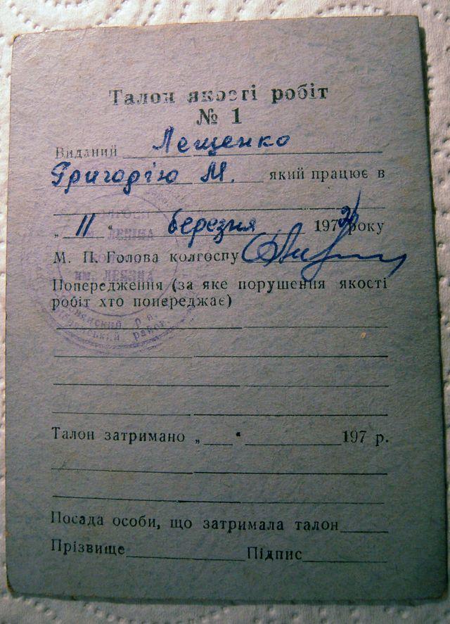 2 cartillas de racionamiento de la URSS (1972)